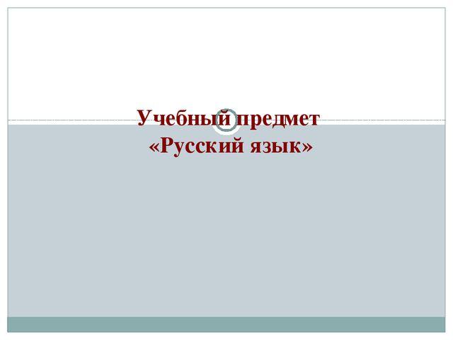 Учебный предмет «Русский язык»