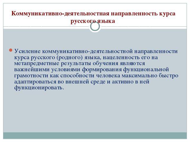 Коммуникативно-деятельностная направленность курса русского языка Усиление ко...