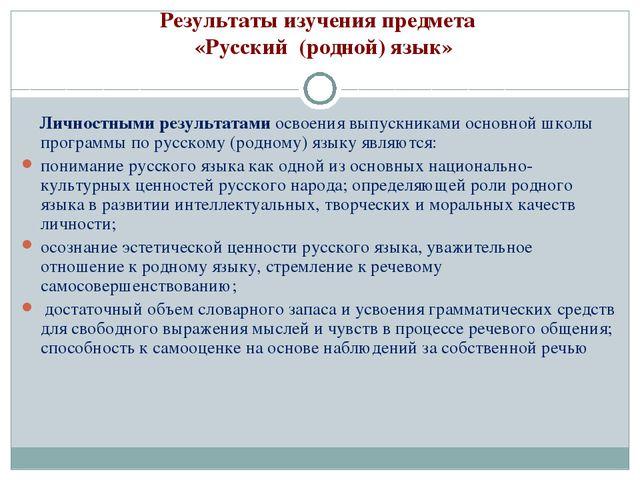 Результаты изучения предмета  «Русский (родной) язык» Личностными результат...