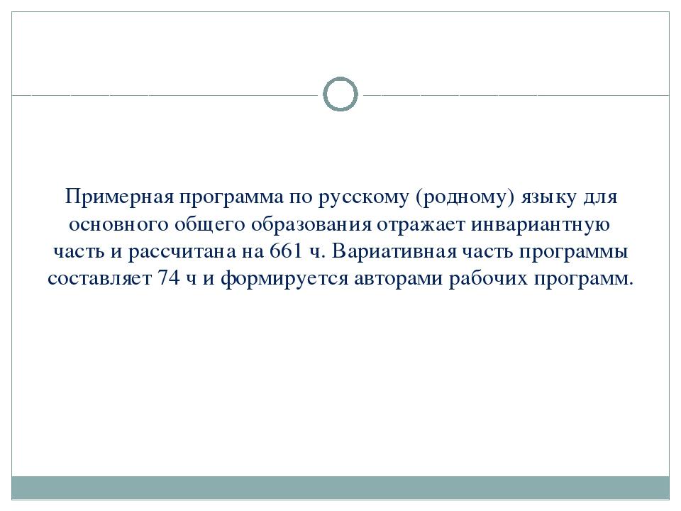 Примерная программа по русскому (родному) языку для основного общего образова...