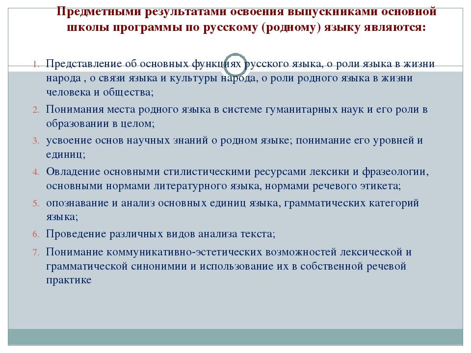 Предметными результатами освоения выпускниками основной школы программы по р...