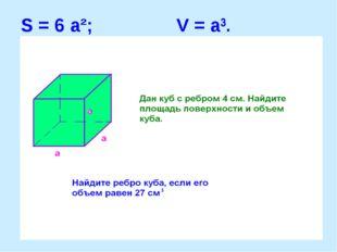 S = 6 a²; V = a³.