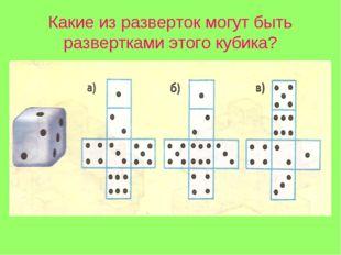 Какие из разверток могут быть развертками этого кубика?