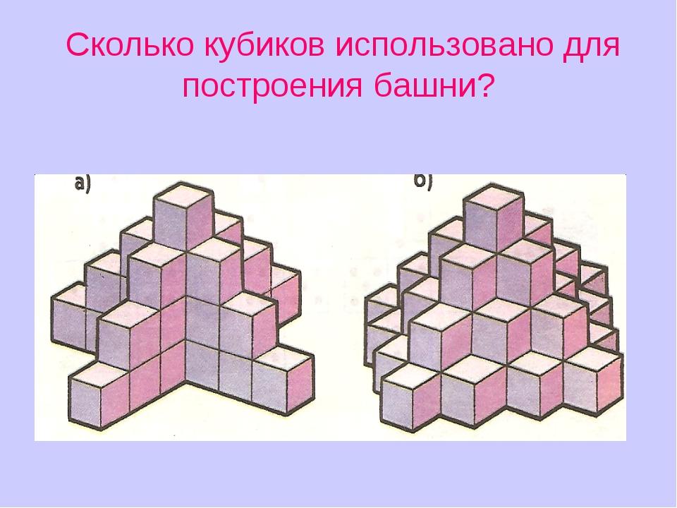 Сколько кубиков использовано для построения башни?