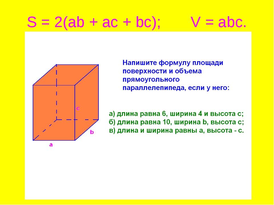 S = 2(ab + ac + bc); V = abc.