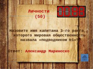 События (20) Какое название носит возвышенность на правом берегу реки Волга в