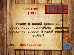 События (50) Как назывался овраг в северной части Киева, где проходили массов