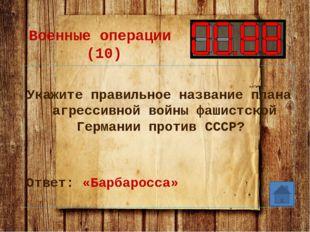 Военные операции (30) Назовите общее название ряда крупнейших наступательных