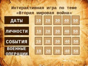 Даты (20) Назовите точную дату начала Второй мировой войны? Ответ: 1 сентября