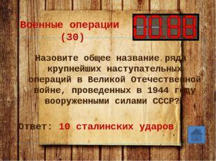Военные операции (50) Укажите название совместной операции ВВС СССР, США и Ве