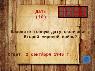 Даты (30) Дата водружения Знамени Победы над рейхстагом в Берлине? Ответ: 30