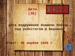 Даты (50) Назовите точную дату вступления США во Вторую мировую войну? Ответ: