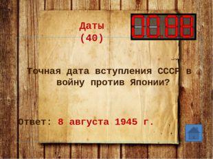 Даты (10) Назовите точную дату окончания Второй мировой войны? Ответ: 2 сентя