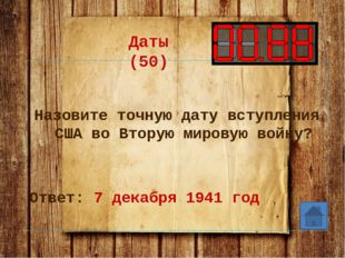 Личности (20) Кто озвучивал советским гражданам сводки с фронтов войны? Ответ