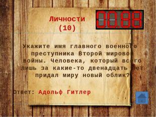Личности (30) Кто сообщил по радио о нападении фашистской Германии на СССР? О