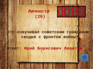 Личности (40) Кто командовал немецкими войсками в битве под Сталинградом? Отв