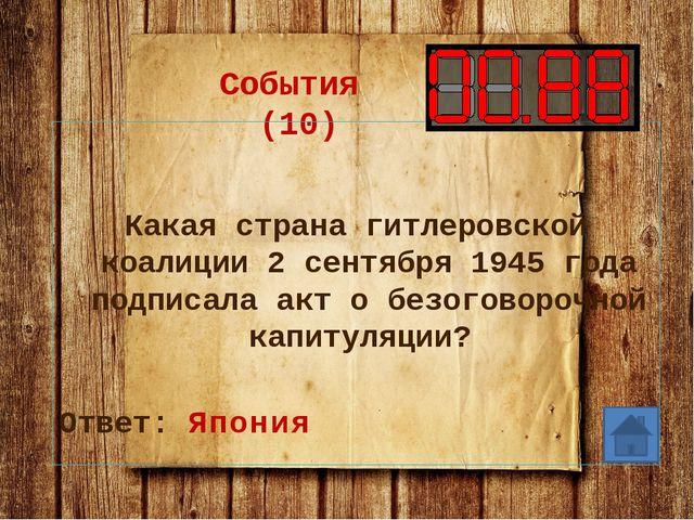 События (30) Рядом с какой деревней состоялось крупнейшее танковое сражение в...