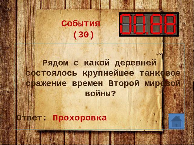 События (50) Как назывался овраг в северной части Киева, где проходили массов...