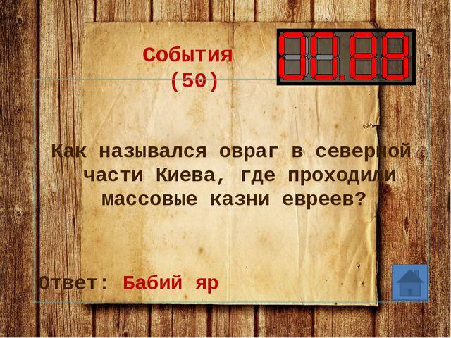 Военные операции (20) Назовите кодовое название Сталинградской стратегической...