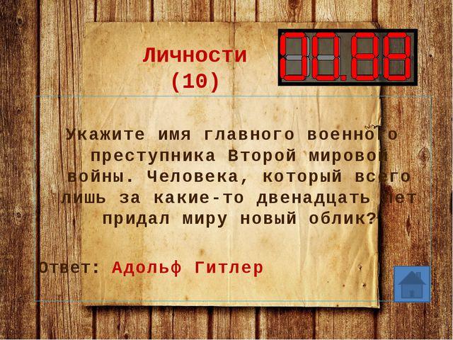 Личности (30) Кто сообщил по радио о нападении фашистской Германии на СССР? О...
