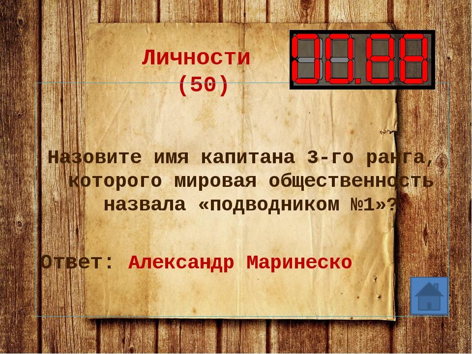 События (20) Какое название носит возвышенность на правом берегу реки Волга в...