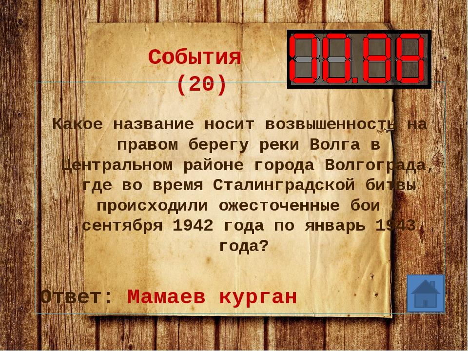 События (40) Около какого города на реке Эльба встретились советские и америк...