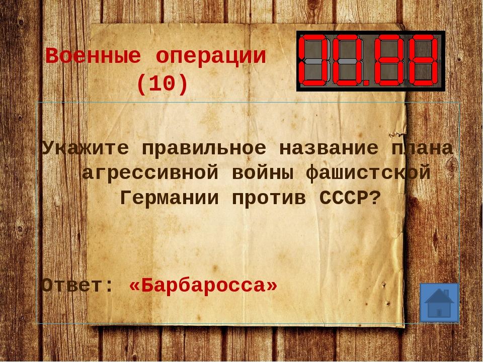 Военные операции (30) Назовите общее название ряда крупнейших наступательных...