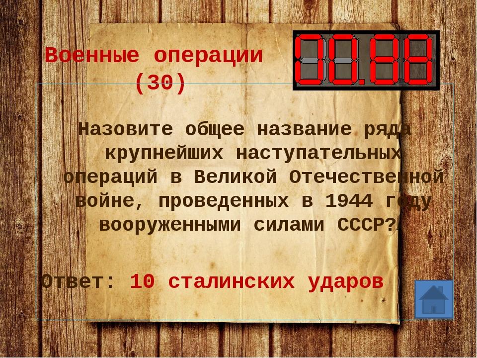 Военные операции (50) Укажите название совместной операции ВВС СССР, США и Ве...