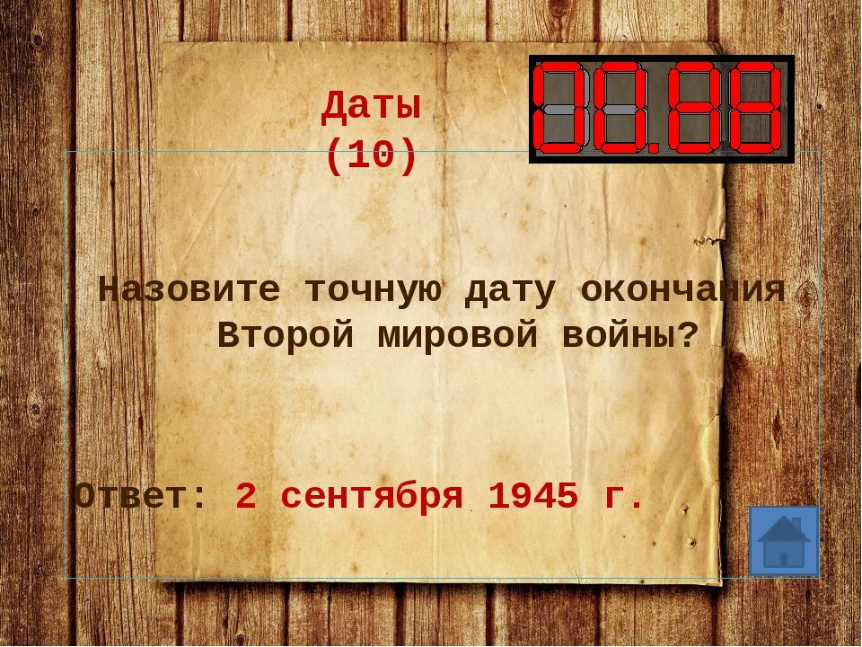 Даты (30) Дата водружения Знамени Победы над рейхстагом в Берлине? Ответ: 30...