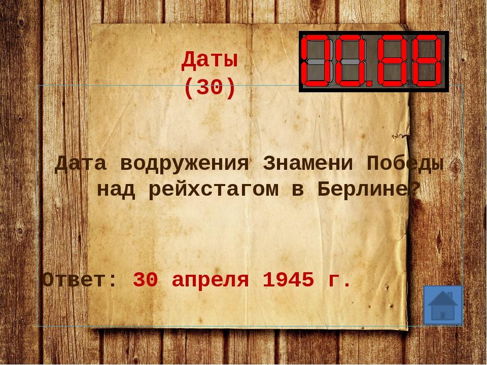 Даты (50) Назовите точную дату вступления США во Вторую мировую войну? Ответ:...