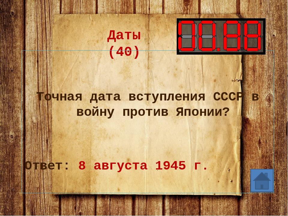 Даты (10) Назовите точную дату окончания Второй мировой войны? Ответ: 2 сентя...