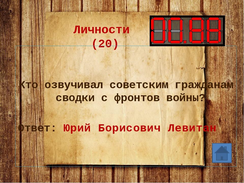 Личности (40) Кто командовал немецкими войсками в битве под Сталинградом? Отв...