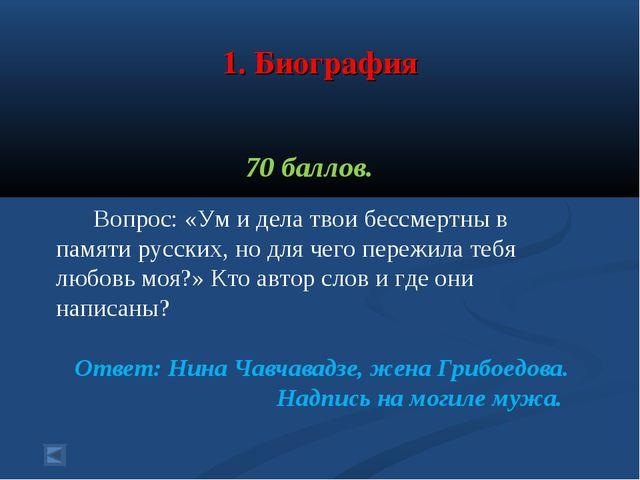 1. Биография 70 баллов. Вопрос: «Ум и дела твои бессмертны в памяти русских,...