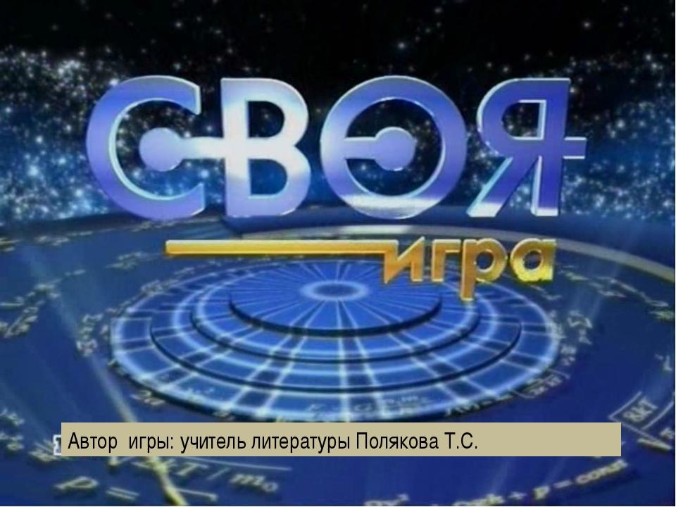 Автор игры: учитель литературы Полякова Т.С.