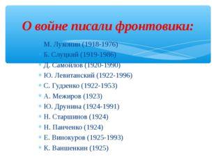 О войне писали фронтовики: М. Луконин (1918-1976) Б. Слуцкий (1919-1986) Д. С