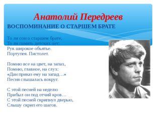 Анатолий Передреев ВОСПОМИНАНИЕ О СТАРШЕМ БРАТЕ То ли сон о старшем брате, То