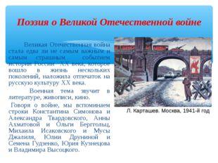 Поэзия о Великой Отечественной войне Великая Отечественная война стала едва