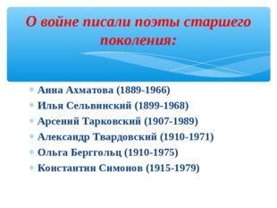 Анна Ахматова (1889-1966) Илья Сельвинский (1899-1968) Арсений Тарковский (19