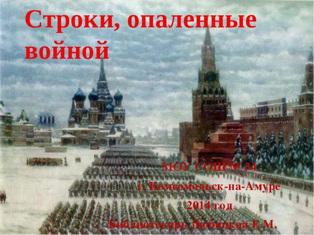 Строки, опаленные войной МОУ СОШ № 34 г. Комсомольск-на-Амуре 2014 год Библио...