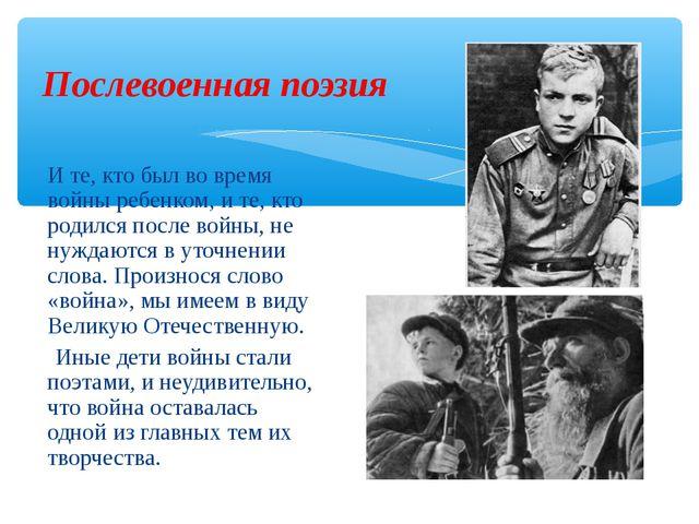 Послевоенная поэзия И те, кто был во время войны ребенком, и те, кто родился...