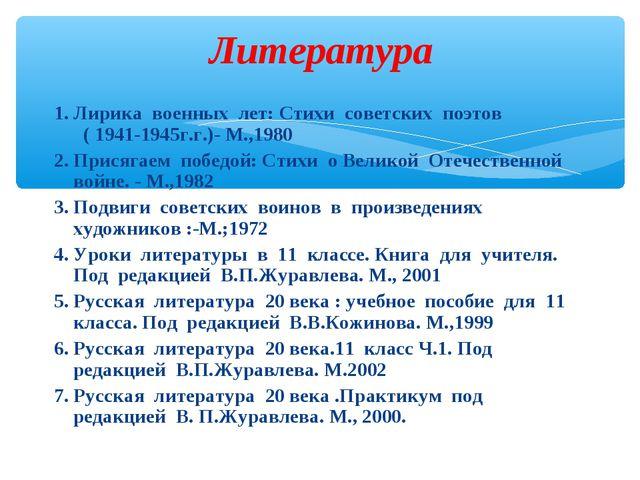 1. Лирика военных лет: Стихи советских поэтов ( 1941-1945г.г.)- М.,1980 2. Пр...