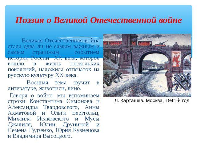 Поэзия о Великой Отечественной войне Великая Отечественная война стала едва...