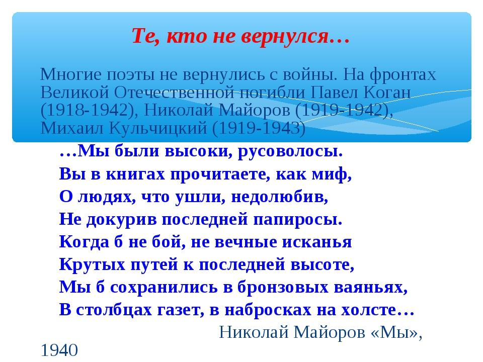 Многие поэты не вернулись с войны. На фронтах Великой Отечественной погибли...