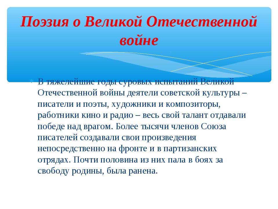 В тяжелейшие годы суровых испытаний Великой Отечественной войны деятели совет...