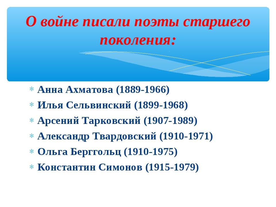 Анна Ахматова (1889-1966) Илья Сельвинский (1899-1968) Арсений Тарковский (19...