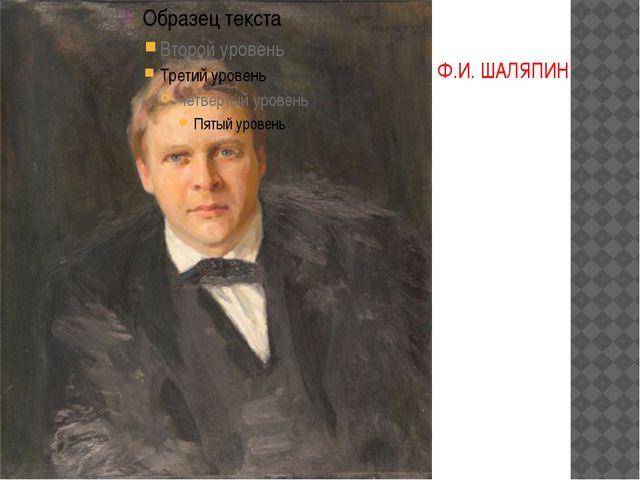 Ф.И. ШАЛЯПИН