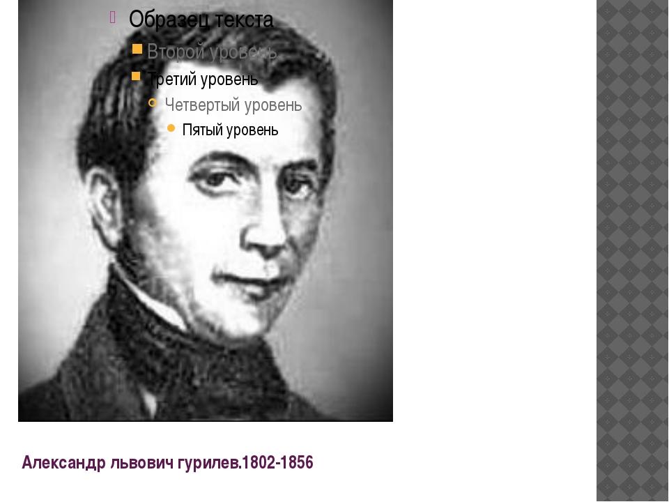 Александр львович гурилев.1802-1856