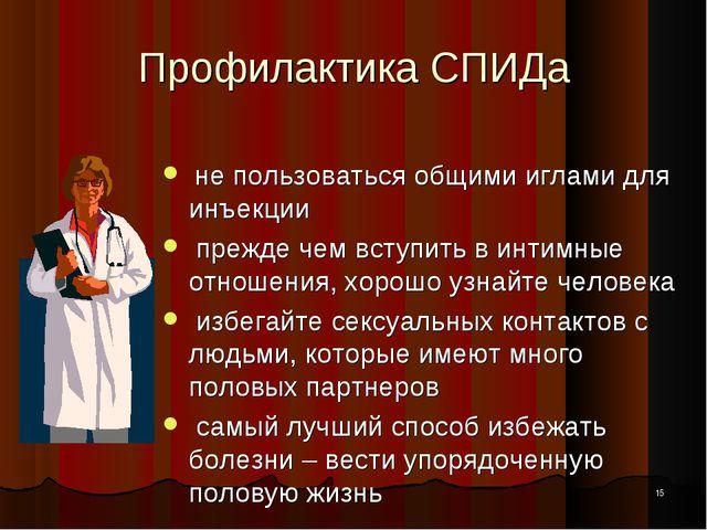 * Профилактика СПИДа не пользоваться общими иглами для инъекции прежде чем вс...