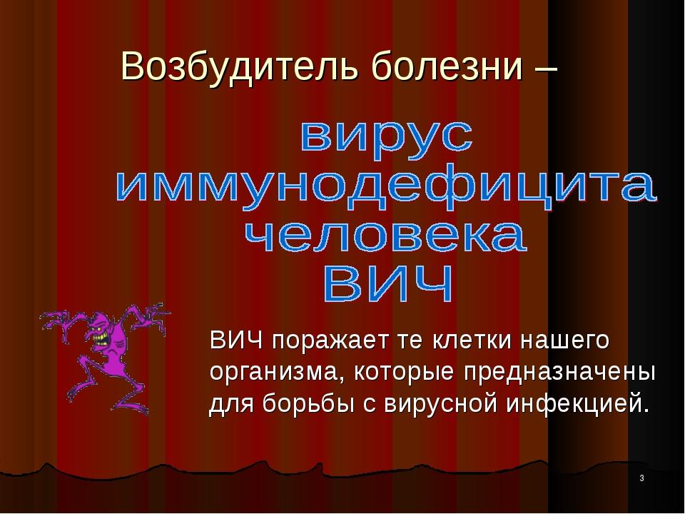 * Возбудитель болезни – ВИЧ поражает те клетки нашего организма, которые пре...