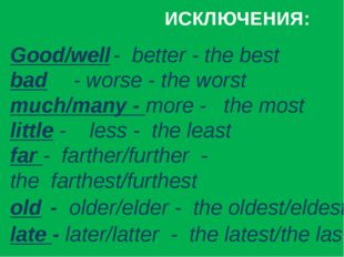 ИСКЛЮЧЕНИЯ: Good/well	- better - the best	 bad	 - worse - the worst	 much/ma
